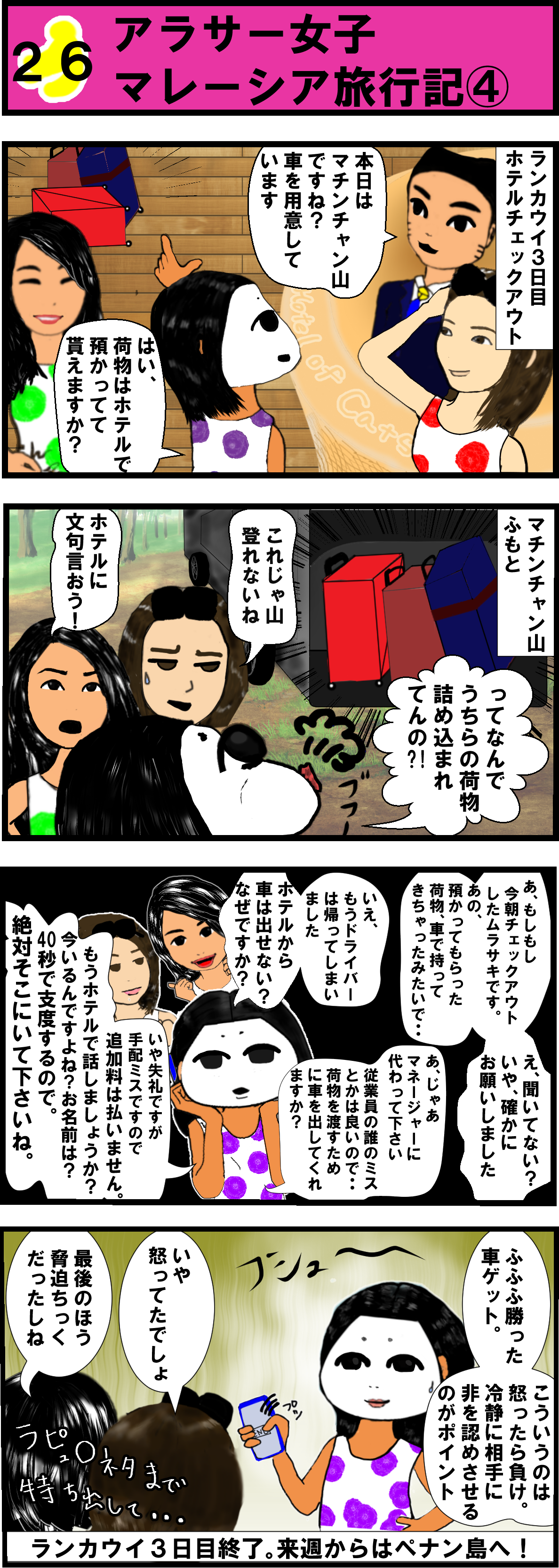 第26話 アラサー女子マレーシア編旅行記④