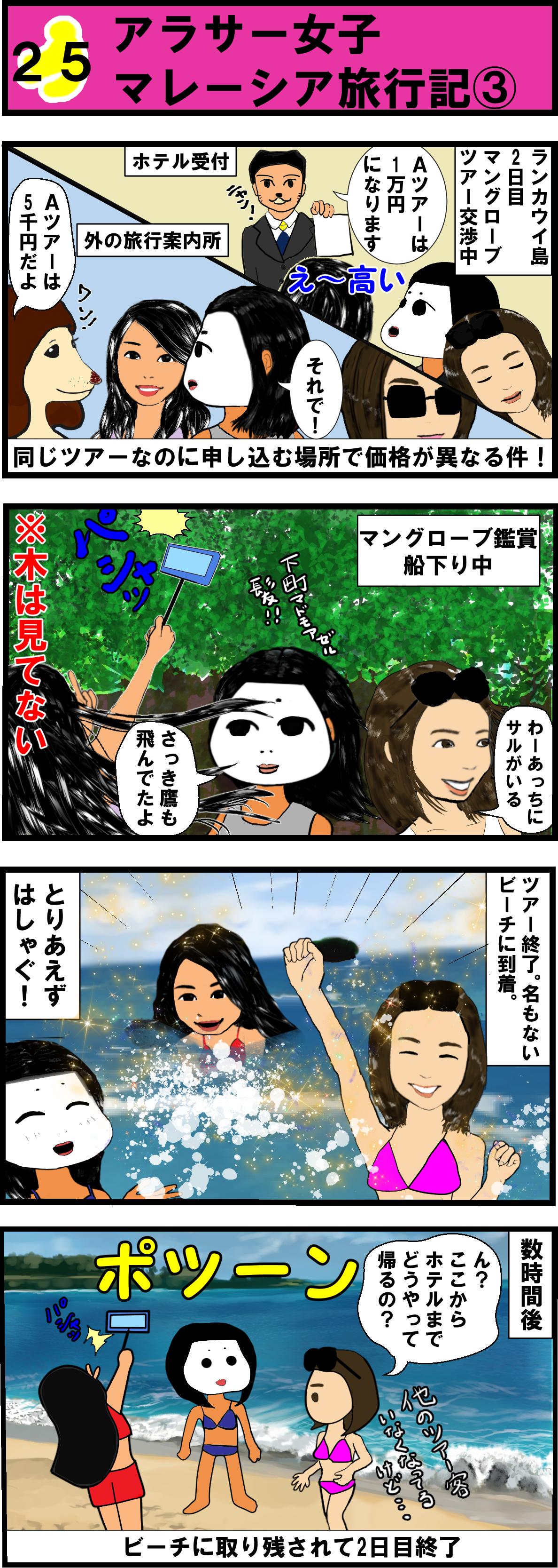 第25話 アラサー女子マレーシア編旅行記③