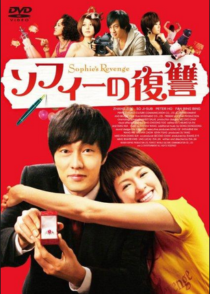 海外 恋愛 映画